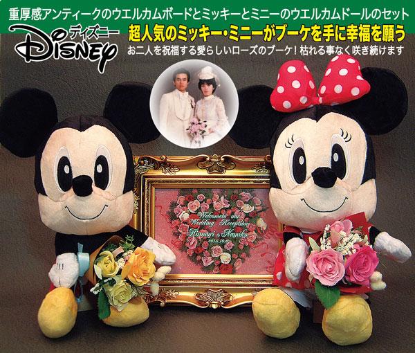 Disney(ディズニー)ミッキー・ミニー アンティーク調ウエルカムボード(ゴールド)、ウエディングドールのセット、送料無料(沖縄と離島を除く)、結婚式、結婚記念、結婚祝い、結婚祝いギフト、名入れ、ウエディングドール、ブライダルギフト