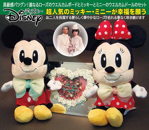 Disney(ディズニー)ミッキー・ミニー ウエルカムボード(ホワイトローズ)、ウエディングドールのセット(リボン)、送料無料(沖縄と離島を除く)、結婚式、結婚記念、結婚祝い、結婚祝いギフト、名入れ、ウエディングドール、ブライダルギフト
