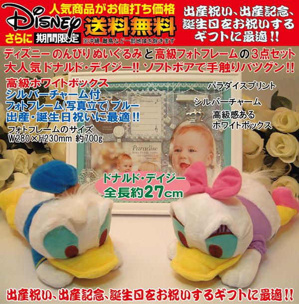 Disneyディズニー(のんびりドナルド・デイジー)ぬいぐるみと、高級フォトフレーム(ブルー)のセット、出産祝い、出産記念ギフト、誕生日プレゼント、誕生日ギフト、送料無料(沖縄と離島を除く)