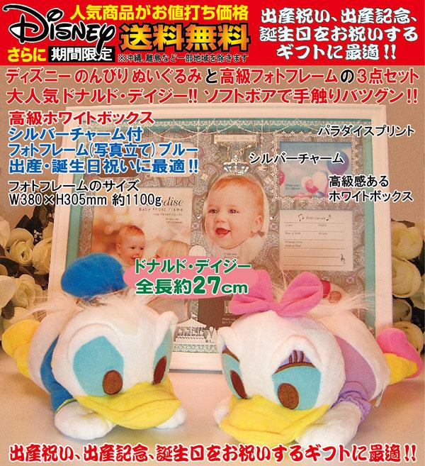 Disneyディズニー(のんびりドナルド・デイジー)ぬいぐるみと、高級フォトフレーム(パラダイス・ブルー)のセット、出産祝い、出産記念ギフト、誕生日プレゼント、誕生日ギフト、送料無料(沖縄と離島を除く)