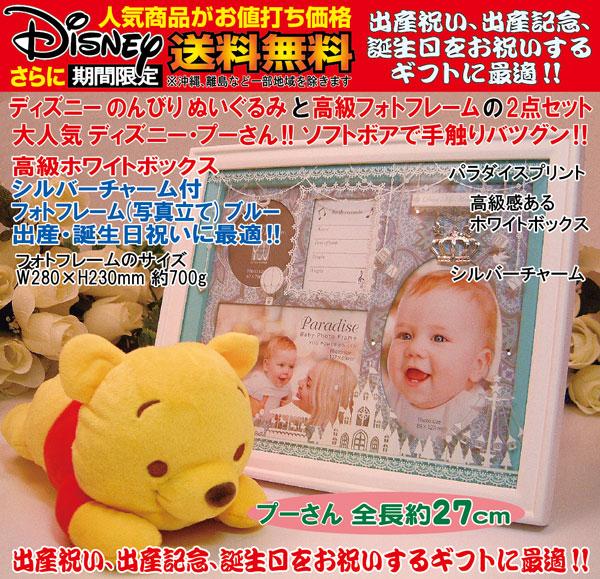 Disneyディズニー(のんびりプーさん)ぬいぐるみと、高級フォトフレーム(ブルー)のセット、出産祝い、出産記念ギフト、誕生日プレゼント、誕生日ギフト、送料無料(沖縄と離島を除く)