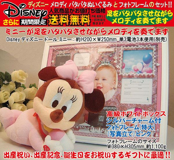 Disneyディズニー(メロディパタパタ)ミニーぬいぐるみと高級フォトフレーム(パラダイス・ピンク)のセット、出産祝い、出産記念ギフト、誕生日プレゼント、誕生日ギフト、送料無料(沖縄と離島を除く)