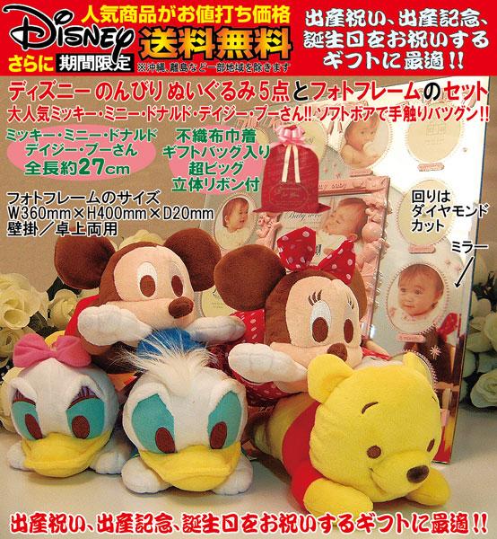 Disneyディズニー(のんびりミッキー・ミニー・ドナルド・デイジー・プーさん)ぬいぐるみと、デコミラー高級フォトフレーム(ピンク)6点セット、出産祝い、出産記念ギフト、誕生日プレゼント、誕生日ギフト、送料無料(沖縄と離島を除く)