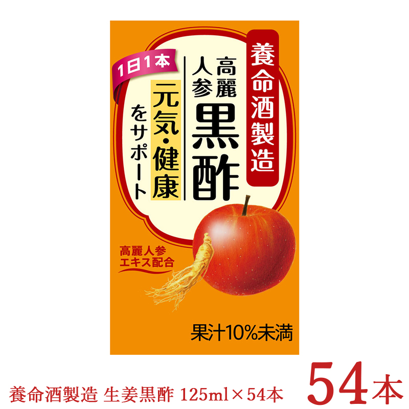 高麗人参黒酢 養命酒製造 125mL×54本 飲むお酢 朝鮮人参 本州送料無料
