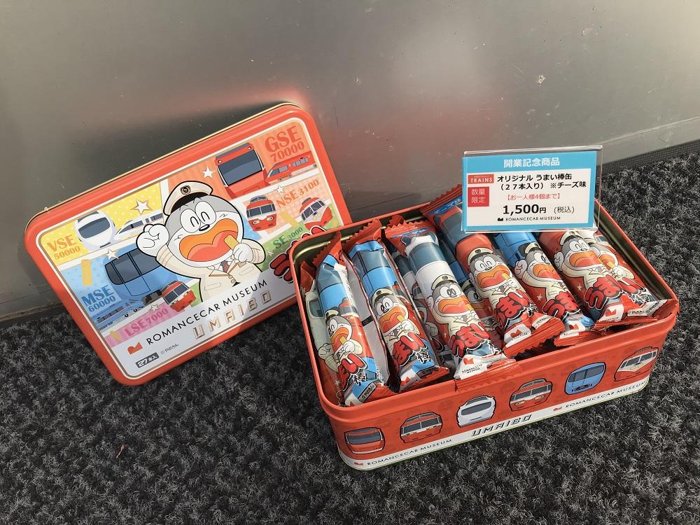 【5月6日より順次発送】ロマンスカーミュージアム開業記念商品数量限定!「オリジナルうまい棒缶(チーズ味27本入り)」※お一人様4缶までのご購入となります。