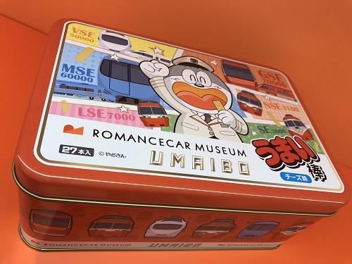 あのうまい棒がロマンスカーとコラボレーション! 【お申し込み順に順次発送!】ロマンスカーミュージアム開業記念商品数量限定!「オリジナルうまい棒缶(チーズ味27本入り)」※お一人様4缶までのご購入となります。