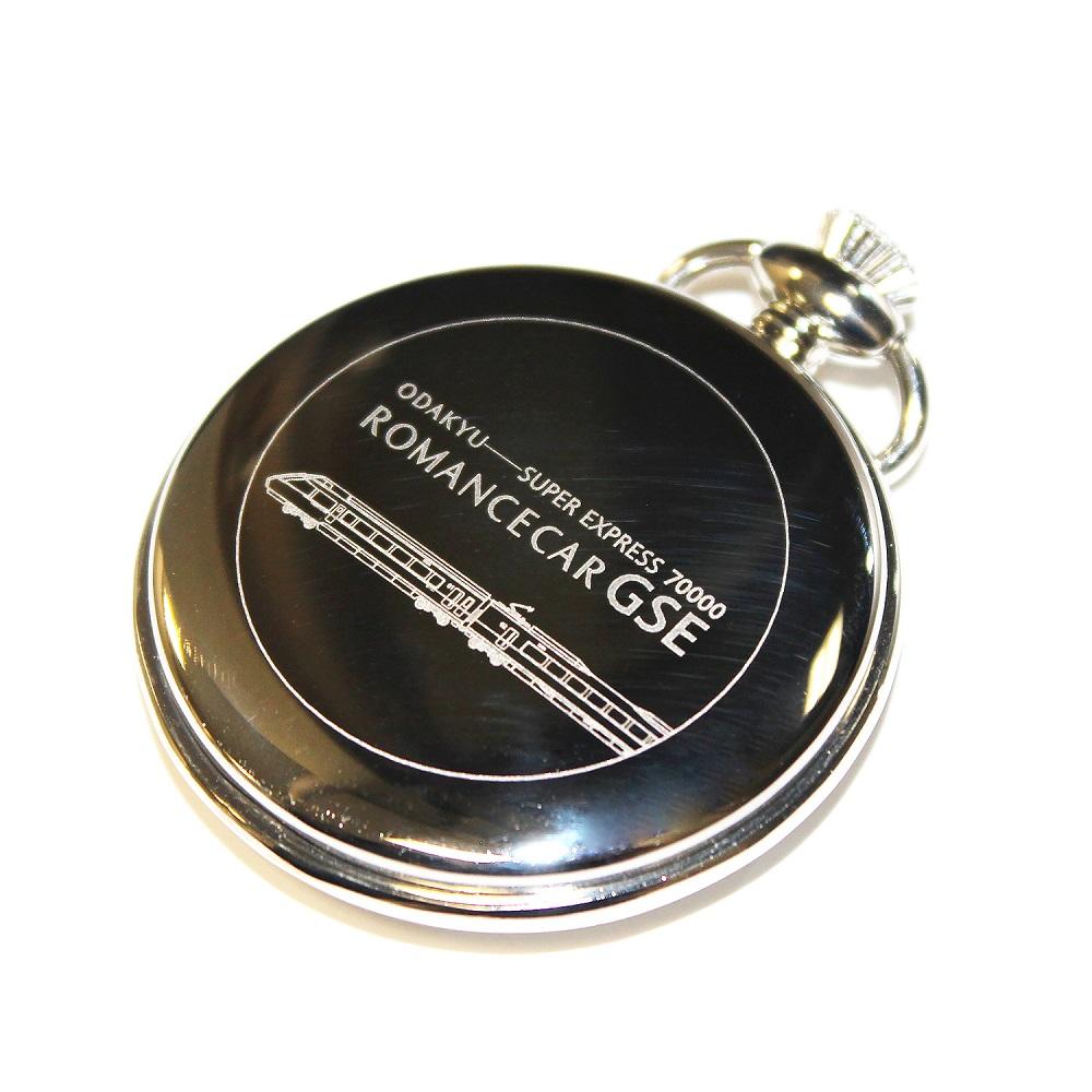 2/1発売!ロマンスカーGSEブルーリボン賞受賞記念オリジナル懐中時計(箔押しBOX付き)