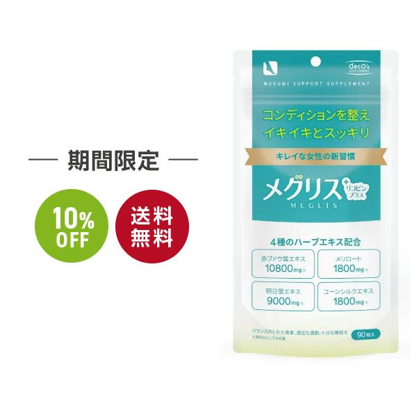 食事制限の前に リズムを高めてスッキリ ポイント メリロート サプリメント サプリ 日本製 スーパーSALE カリウム 10%OFF 安心と信頼 90粒入り 赤ブドウ葉エキス 送料無料 メグリスリコピンプラス