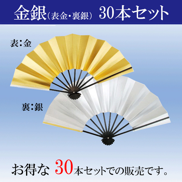 舞扇子(まいせんす) 扇子 踊り用 金銀 お得な30本セット扇子箱入り 定番 御祝儀 正規品 表が金・裏が銀あですがた 飾り用