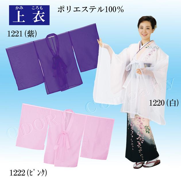 【現金特価】 オーガンジー上衣 すおう すおう ※上衣のみの販売です舞台衣裳に。「日本の踊り」, セレクトショップ マハロ:359165a8 --- tabetex.ie