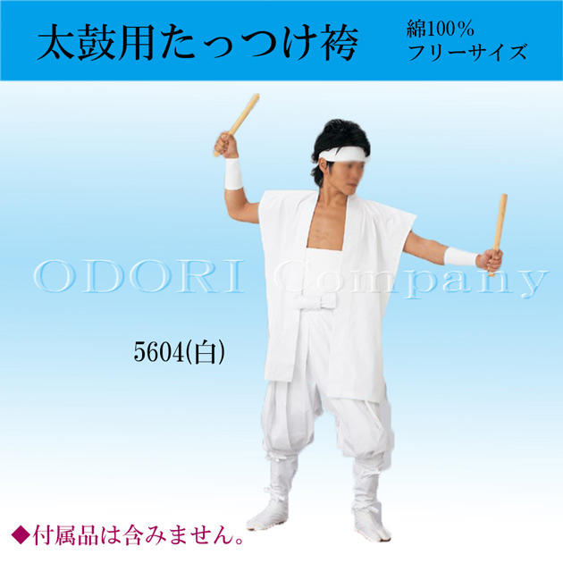 法被 半被 太鼓用 たっつけ袴 伊賀はかま 白和太鼓 祭り 踊り用