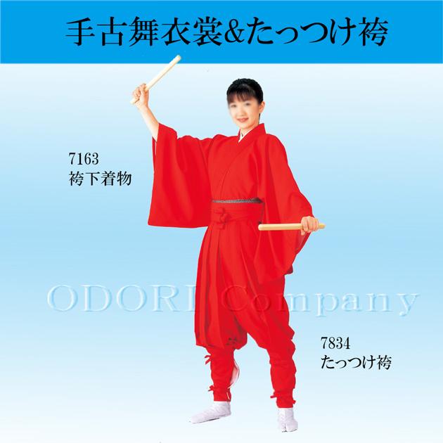 踊り用 袴下着物 たっつけ袴 お祭り 太鼓用 赤