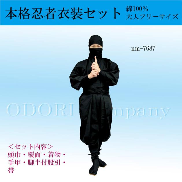 忍者 衣装 大人 おとな コスプレ 仮装 セット 黒