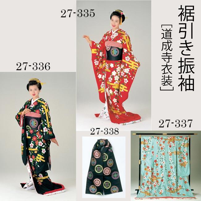 踊り 着物 裾引き振袖 道成寺衣裳 どうじょうじ 仕立上がり 藤 赤 ピンク 着物(きもの)