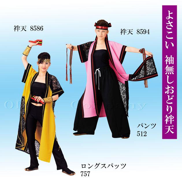 よさこい衣装 袖なしおどり半纏コスチュームよさこい 衣装 祭 袢天 はんてん ダンス イベントウェア 「日本の歳時記」