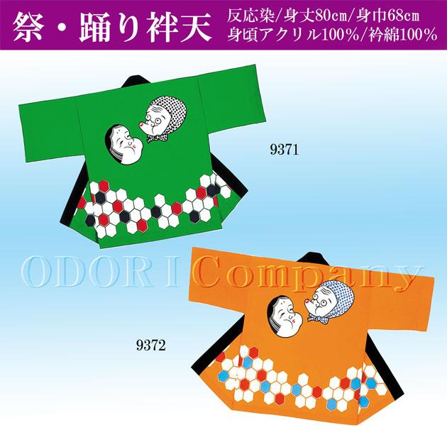 日本製 法被 大人 半被 祭り はっぴ 法被 大人 袢天 よさこい メンズ メンズ レディース よさこい, PCヤマト:62c7006b --- canoncity.azurewebsites.net
