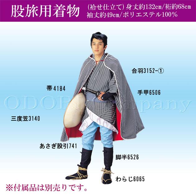 股旅 またたび 衣装 股旅用着物 時代劇 コスプレ 舞台衣装