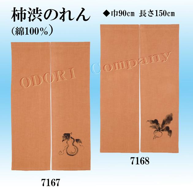 柿渋のれん 綿100% 暖簾 巾90cm×長さ150cm