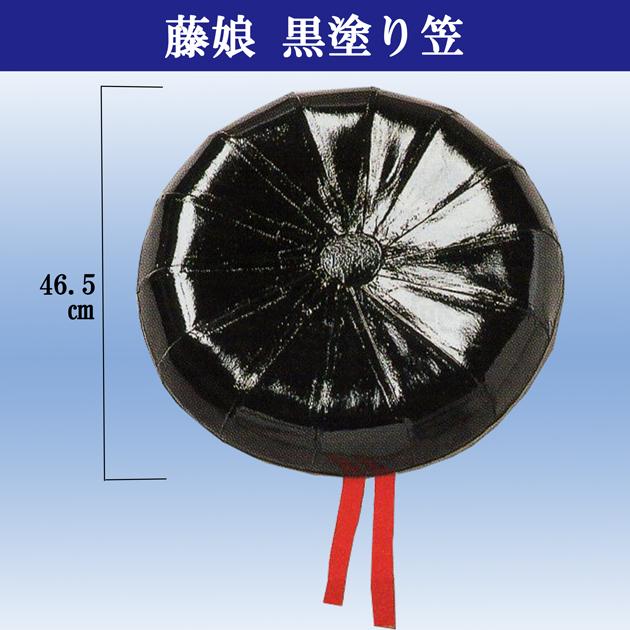 黒塗り笠 藤娘 黒塗の笠 1尺5寸 別注品(受注生産)