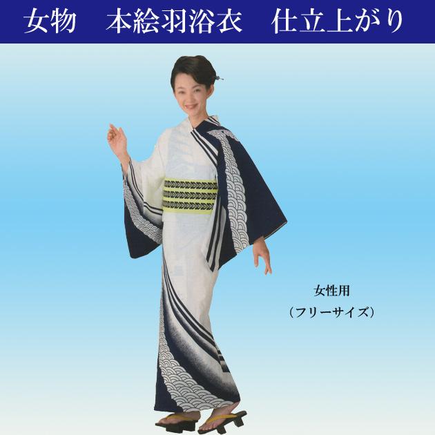 浴衣 仕立て上がり ゆかた 女性用 絵羽ゆかた青海波