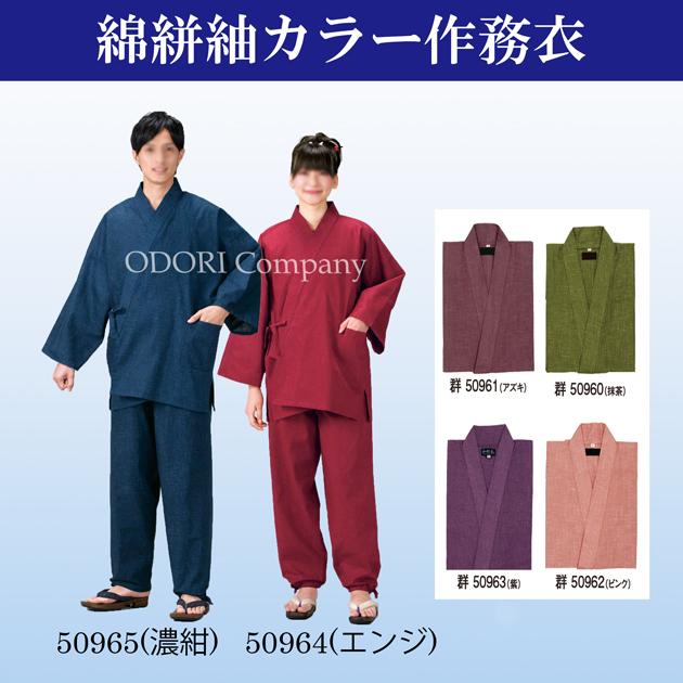 作務衣 綿 絣 紬「きぬずれ」