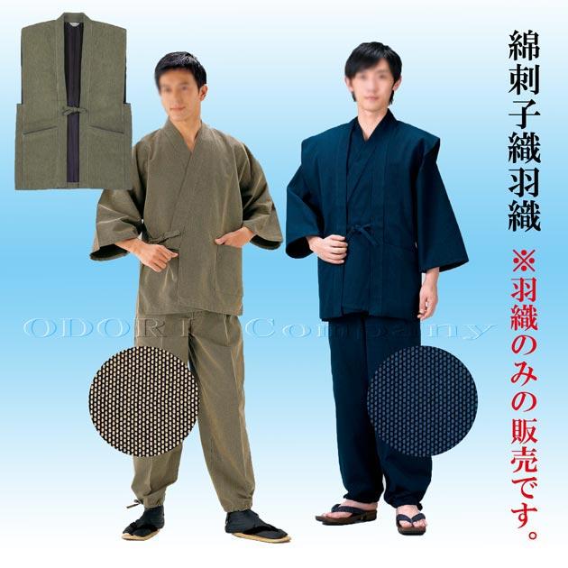 ラウンド  羽織 羽織 綿刺子織 日本製※羽織のみの販売です 綿刺子織。作務衣は別売りです「きぬずれ」, おかしや:95ac17e4 --- canoncity.azurewebsites.net