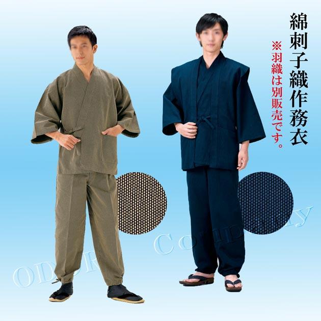 綿刺子織作務衣 紺・茶日本製作務衣 綿100% 「きぬずれ」S・M・L・LL