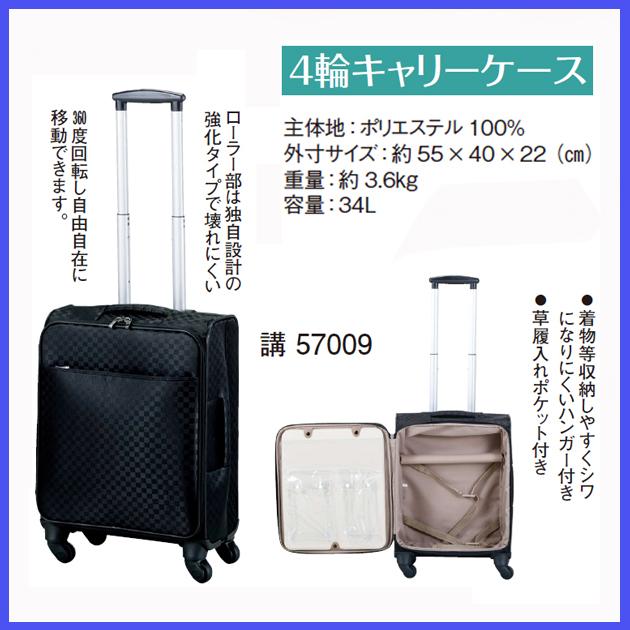 4輪キャリーケース 和装鞄 袋 ハンガ-付き「きぬずれ」