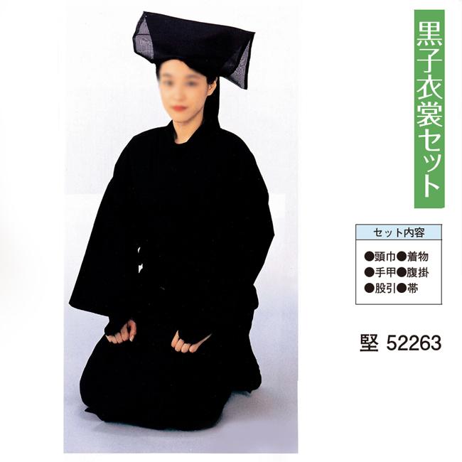黒子衣裳セット くろこ フリーサイズ「きぬずれ」