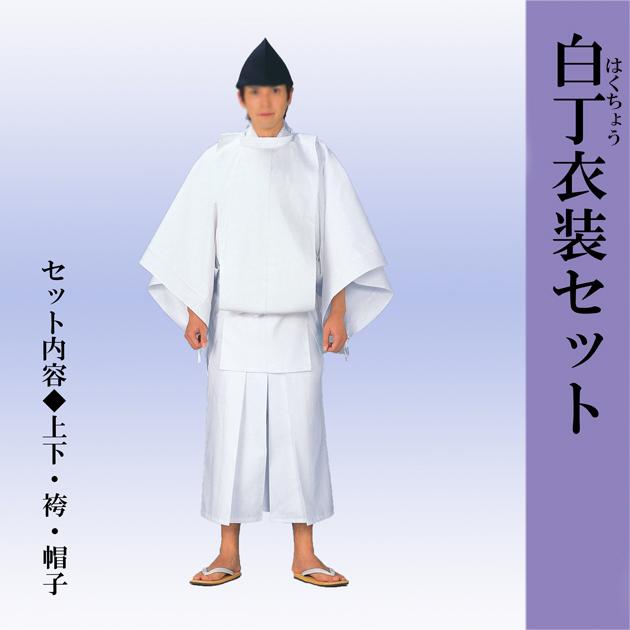 白丁衣裳セット はくてい白衣 「きぬずれ」