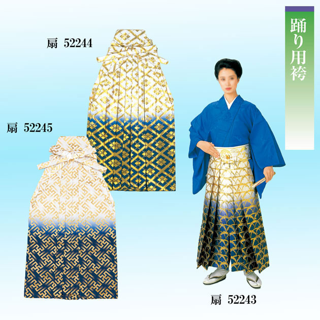 踊り用 袴 金襴 はかまつゆ芝 武田菱 ぼかし舞台衣裳に。「きぬずれ」