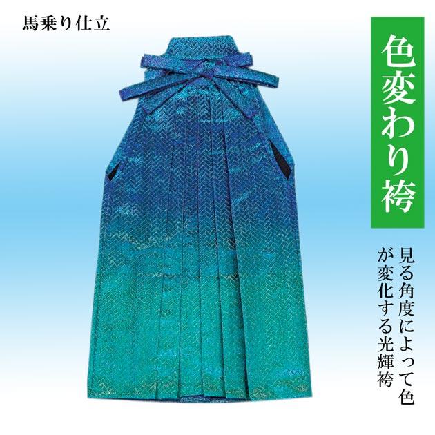 踊り用 袴 舞台衣装色変わり袴(仕立て上がり)はかま 「きぬずれ」A
