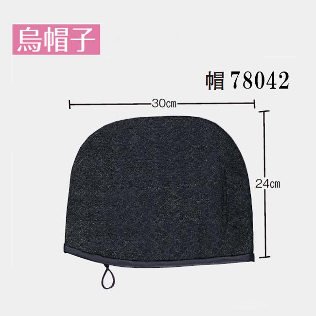 最適な材料 烏帽子 「きぬずれ」烏帽子 「きぬずれ」, collectshop:d2f0c8c8 --- canoncity.azurewebsites.net