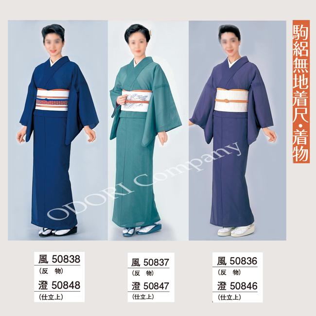 駒絽無地着尺 仕立上全3色 着物 ユニフォーム ポリエステル「きぬずれ」