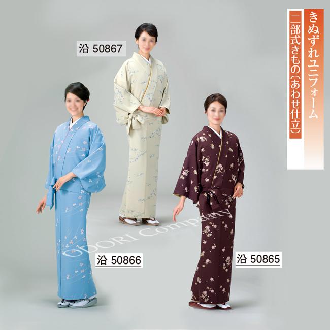 きぬずれユニフォーム 二部式きもの あわせ仕立 小紋稽古用 踊り用 着物 和服「きぬずれ」