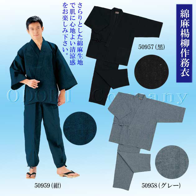 綿麻揚柳作務衣 日本製作務衣 綿麻生地 清涼「きぬずれ」