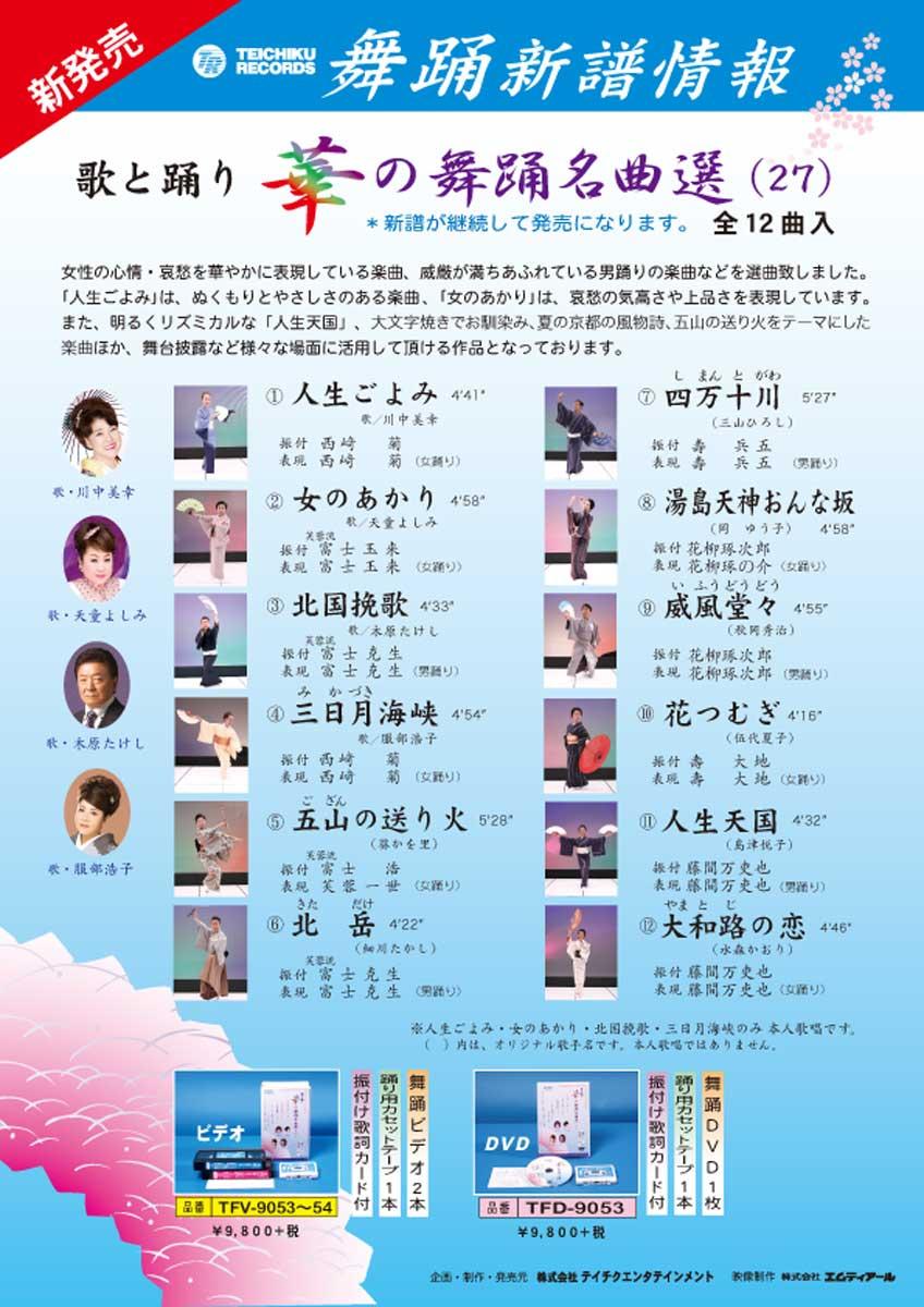 贅沢品 歌と踊り華の舞踊名曲選27舞踊 (DVD)Classical 振付 (DVD)Classical Japanese DancesJapanese Japanese 振付 dancing, ウィッグ&エクステ シュシュクロ:f9951f69 --- canoncity.azurewebsites.net
