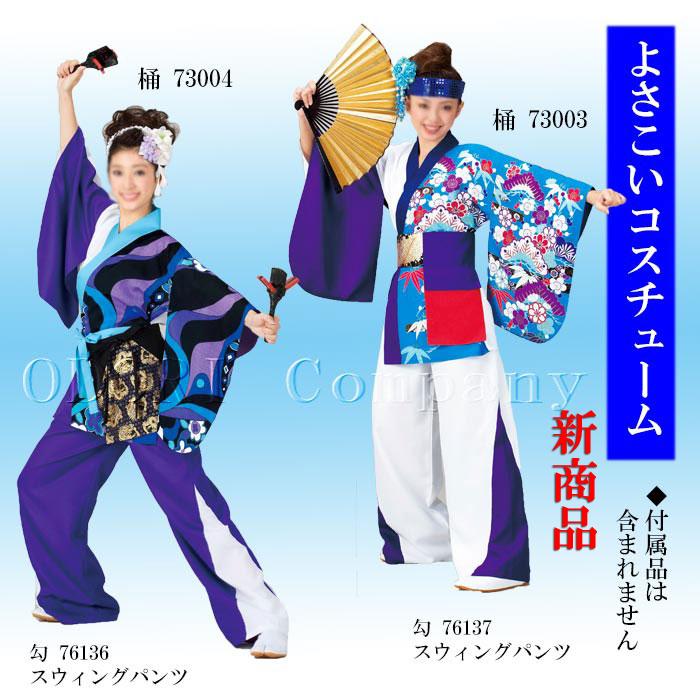 【全商品オープニング価格 特別価格】 よさこい衣装 コスチューム 紫 水色 青 青 水色 紫 ブルー, ポスターパネルと看板のウリサポ:1073a0fa --- canoncity.azurewebsites.net