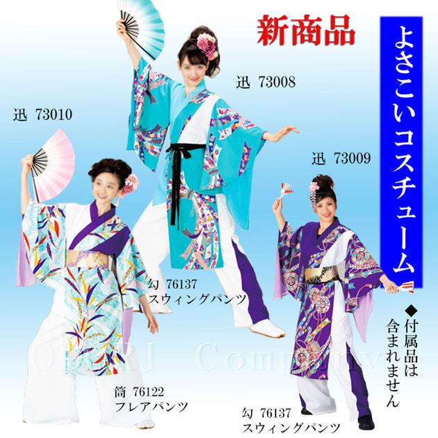 よさこい 衣装 コスチューム 青 紫 法被 祭 大人用 おしゃれ はんてん レディース 衣裳