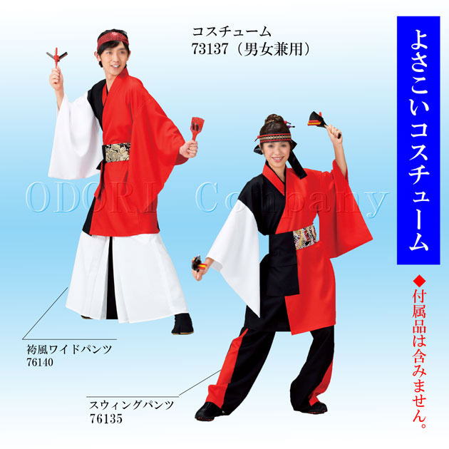 専門店では よさこい衣装 よさこい衣装 コスチューム コスチューム 赤 白 黒 白, 葱や けんもち:2a53aaa6 --- konecti.dominiotemporario.com