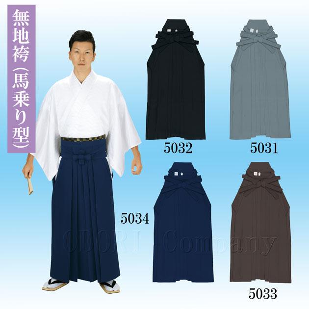 1着でも送料無料 無地袴無地袴 はかま仕立て上り うまのり型, Reve:30f1ee60 --- konecti.dominiotemporario.com