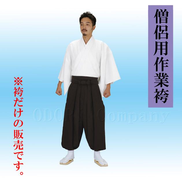 作業袴 袴 茶 S~Lサイズ