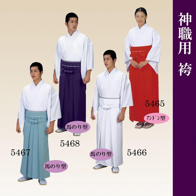 神職用袴 神寺用 神職用衣装 緋袴 ひばかま アンドン型馬のり型 巫女服のコスプレにも。