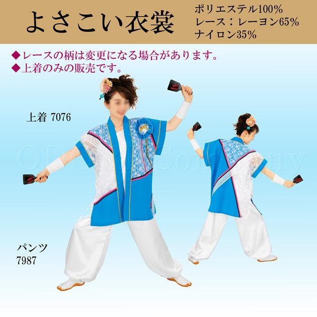 よさこい 衣装 法被 大人用 ロング 長法被 長袢天 水色 白