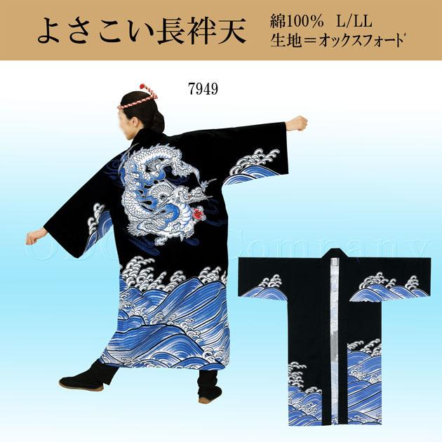 よさこい 衣装 法被 大人用 ロング 長法被 長袢天 龍 ドラゴン柄 Lサイズ