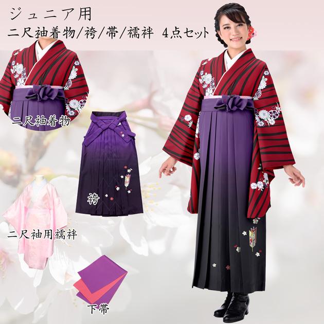 小学生用二尺袖着物・袴4点セットジュニア女子用袴セット あんどん仕立て卒業式やパーティ、お祝い、十三参りに