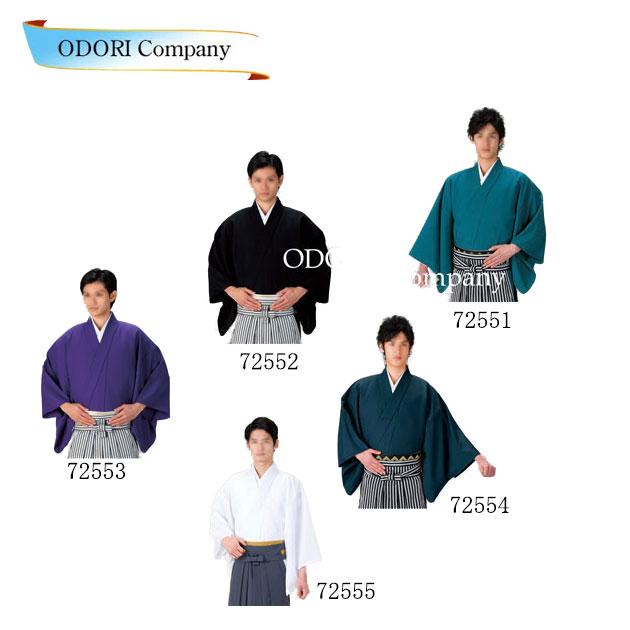 キングサイズ袴下着物(きもの) 男物 キングサイズ 5色「きぬずれ」