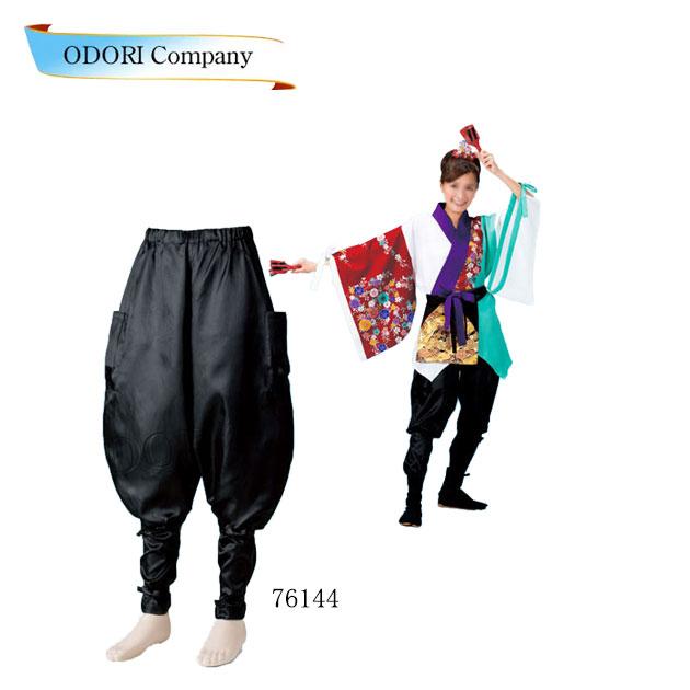 お祭りや よさこいソーランに よさこい 卸直営 黒 きぬずれ 時間指定不可 パンツたっつけパンツ