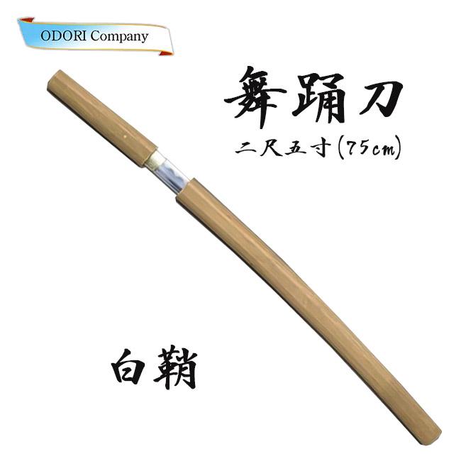 白鞘刀 2尺5寸(75cm) 舞台用小道具 「きぬずれ」 ig-no.25