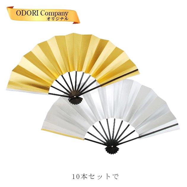 踊りで使用する扇(おうぎ)は舞扇子や舞扇と呼び日本舞踊、よさこい等の踊りに最適です。 舞扇子 扇子 踊り用 金銀 お得な10本セット定番 御祝儀 正規品 表が金・裏が銀あですがた 扇子箱入 飾り用